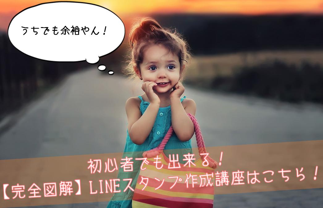 初心者でも出来る!【完全図解】LINEスタンプ作成講座