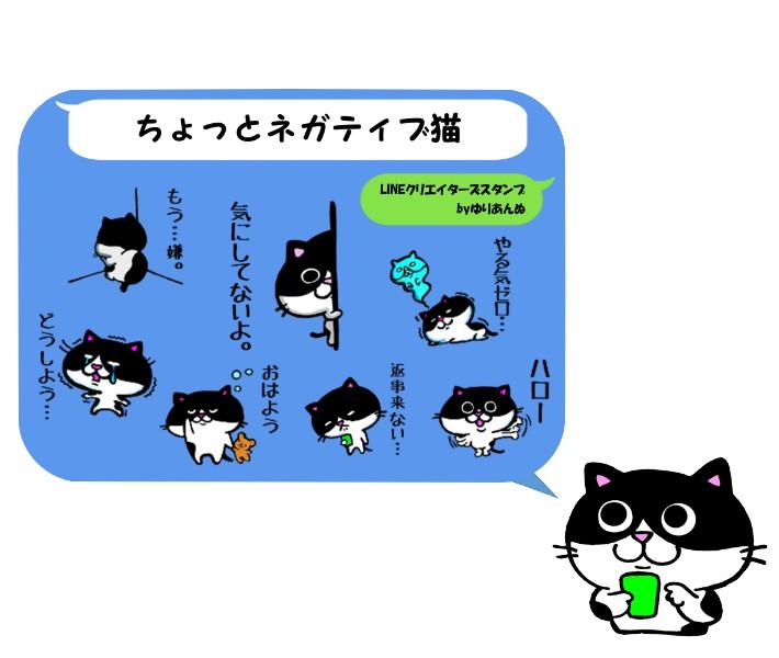 ちょっとネガティブ猫ポップ
