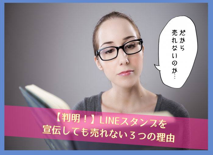 【判明!】LINEスタンプを宣伝しても売れない3つの理由