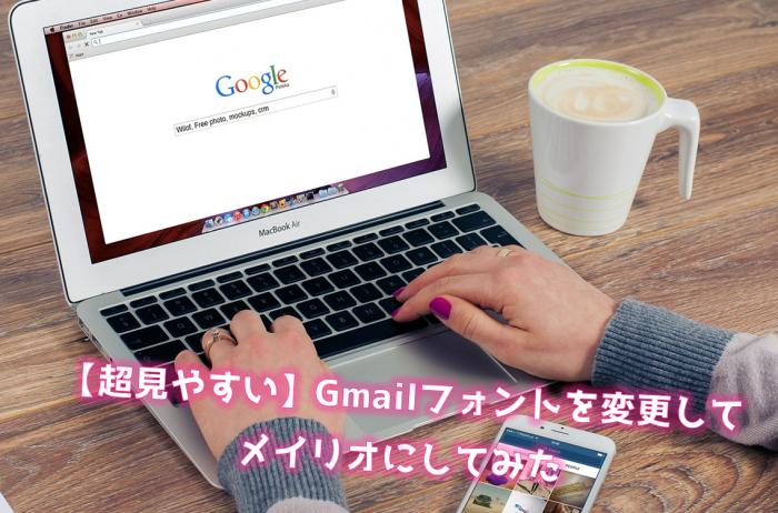 【超見やすい】Gmailフォントを変更してメイリオにしてみた
