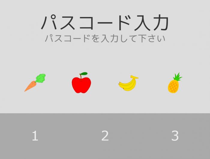 LINE着せ替えパスコード画像(数字押す前)