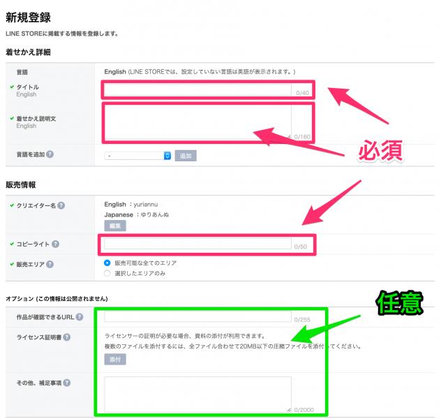 LINE着せ替え申請方法4