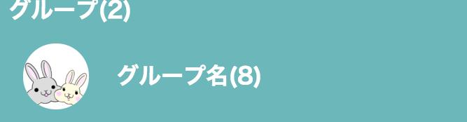 LINE着せ替えプロフィール画像(グループ)