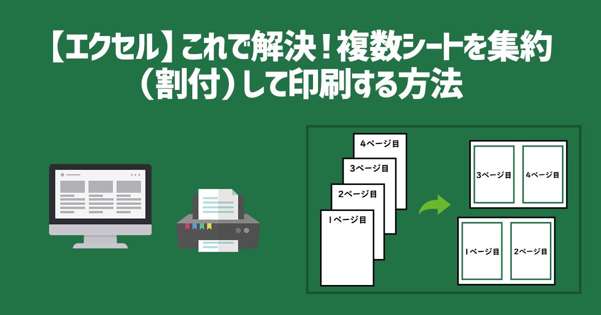 【エクセル】これで解決!複数シートを集約(割付)して印刷する方法
